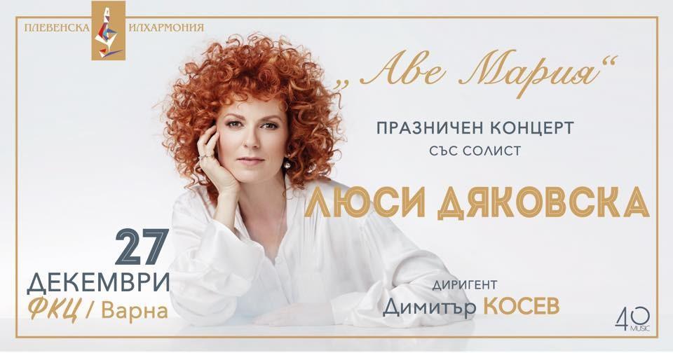 Аве Мария - Концерт Плевенского филармонического оркестра с солисткой Люси Дьяковской