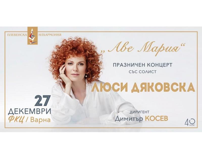 Аве Мария - празничен концерт на Плевенска Филхармония със солист Люси Дяковска