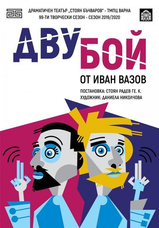 Двубой - комедия от Иван Вазов