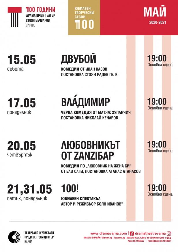 """Програма м. май, Драматичен театър """"Стоян Бъчваров"""""""