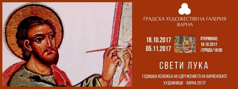 Годишна изложба на Сдружението на варненските художници