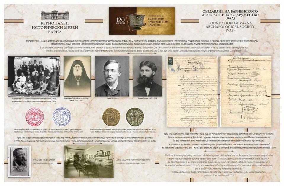"""Фотоизложба """"120 години Варненско археологическо дружество"""""""