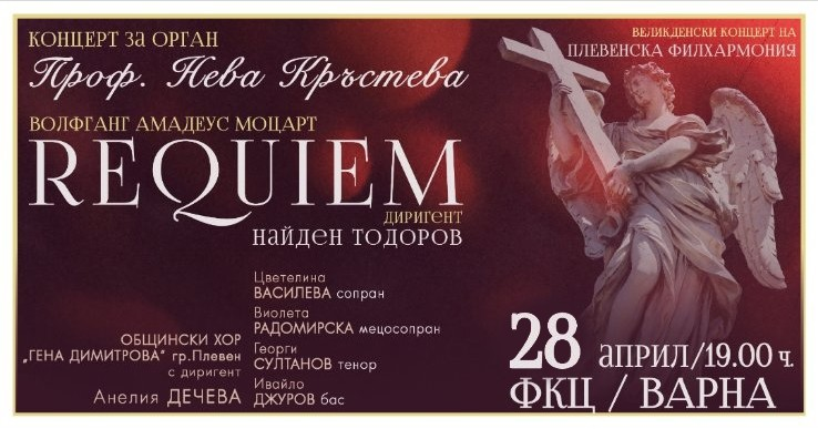 Requiem from Mozart - Easter concert of the Pleven Philharmony