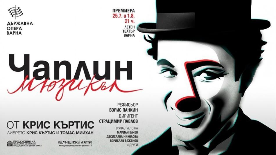 Chaplin- Premiere