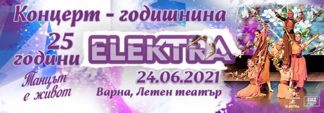 """Танцова школа """"Електра"""" празнува 25 години"""
