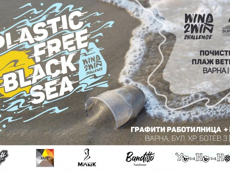 Черно море, свободно от пластмаса - почистване на плаж Ветеран