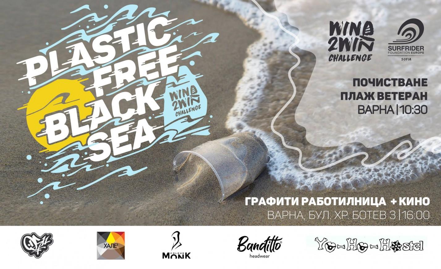 Plastic Free Black Sea - cleaning of beach Veteran