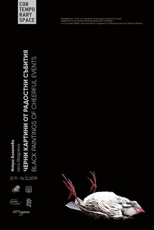 Черни картини от радостни събития (Black Paintings of Cheerful Events)- изложба живопис на Ирина Благоева