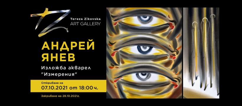 """""""Измерения"""" - изложба акварели на Андрей Янев"""