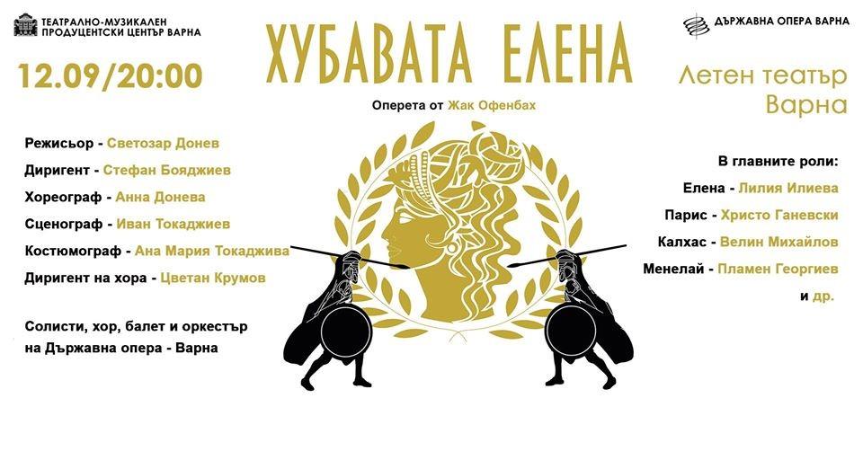 Хубавата Елена - оперета