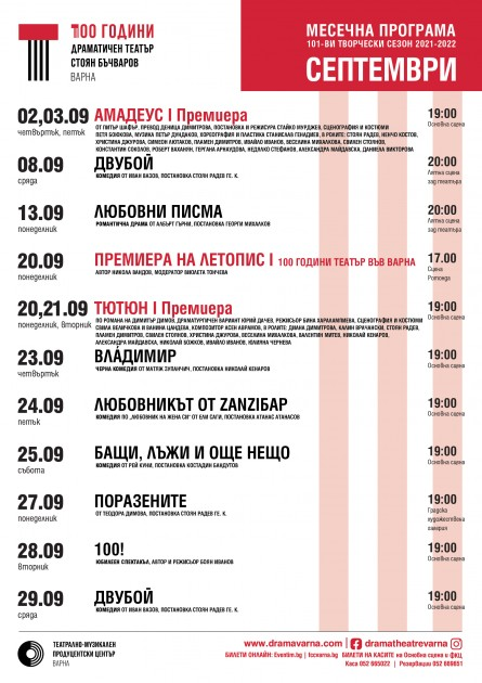 """Програма м. септември, Драматичен театър """"Стоян Бъчваров"""""""