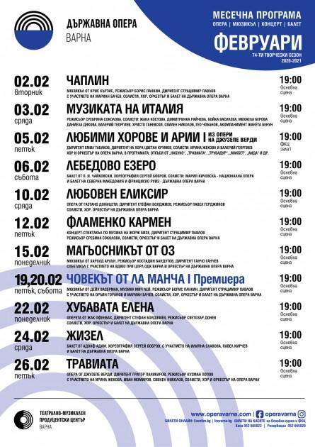 Програма м. февруари, Държавна опера Варна