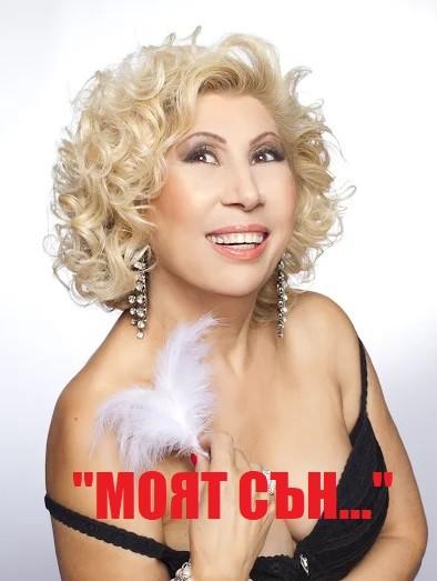 Моят сън... - концерт - спектакъл на Силвия Кацарова