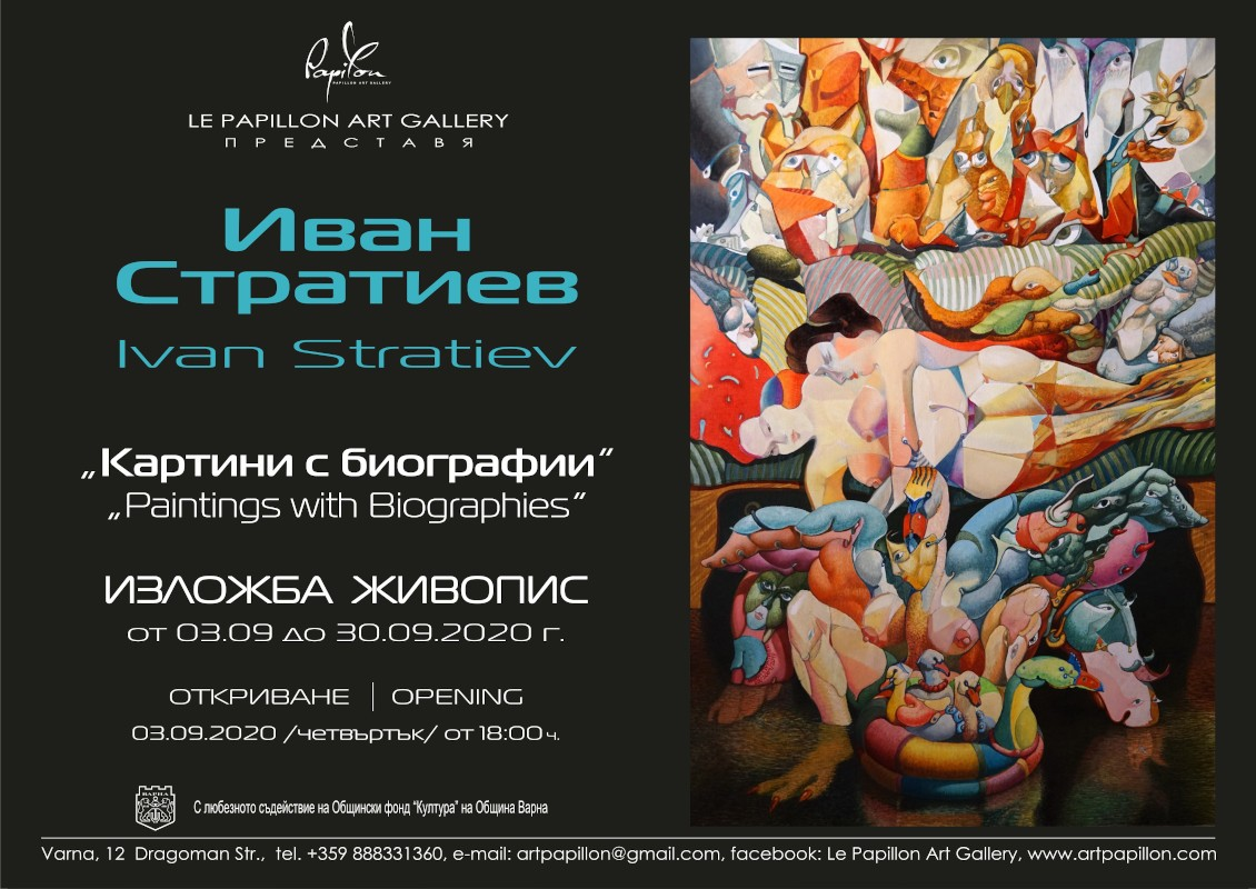 """Paintings with Biographies"", painting exhibition"