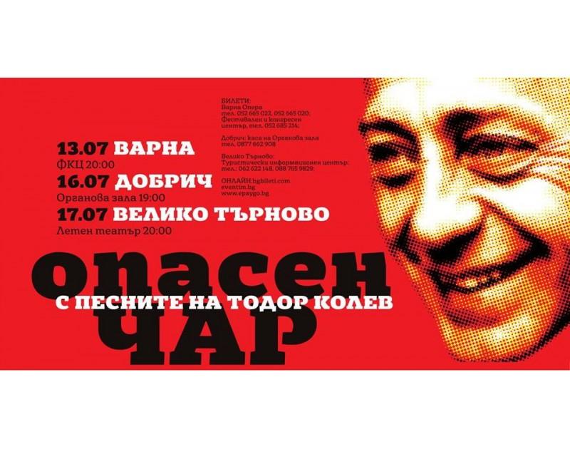 Опасен чар - с песните на Тодор Колев