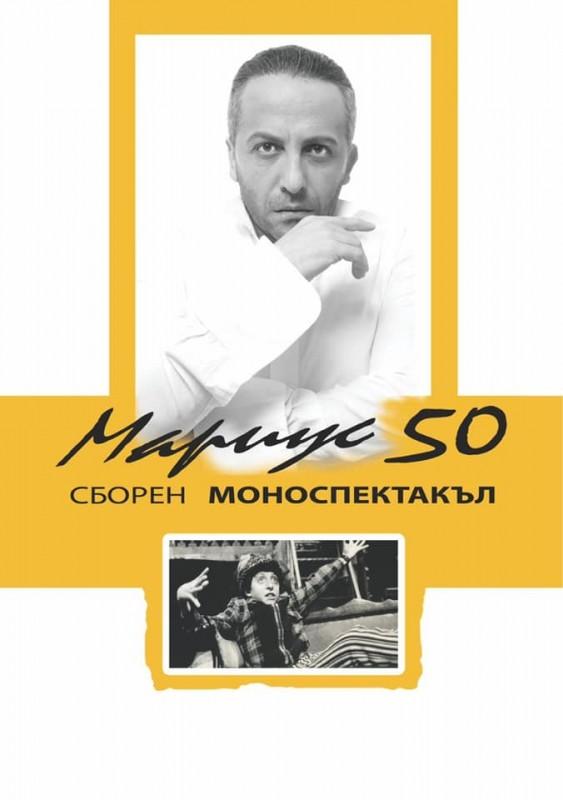 Marius 50- Monoauffuerung