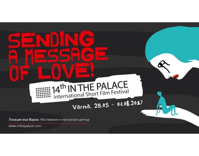 14-ти Международен филмов фестивал за късометражно кино IN THE PALACE