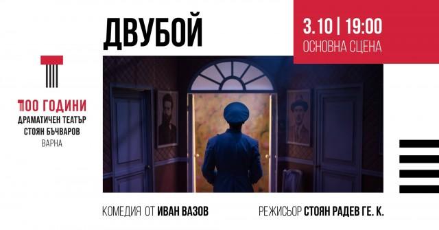 Двубой - от Иван Вазов