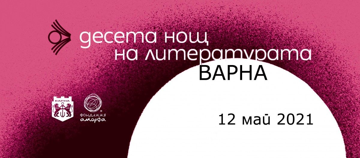 10th Literature Night Varna
