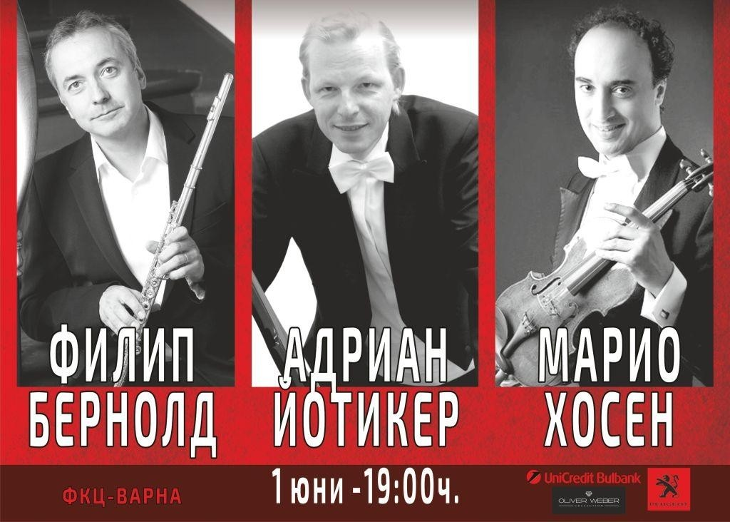 Филип Бернолд, Адриан Йотикер и Марио Хосен - концерт