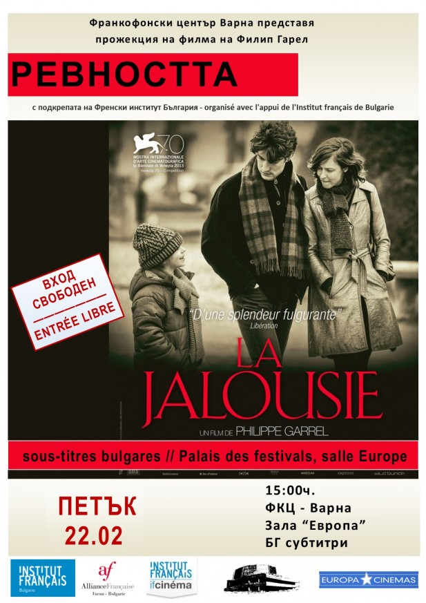 Projection du film  La jalousie
