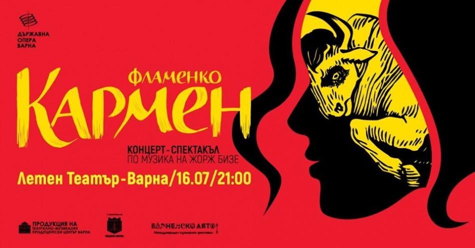 """""""Фламенко Кармен"""", концерт - спектакъл"""