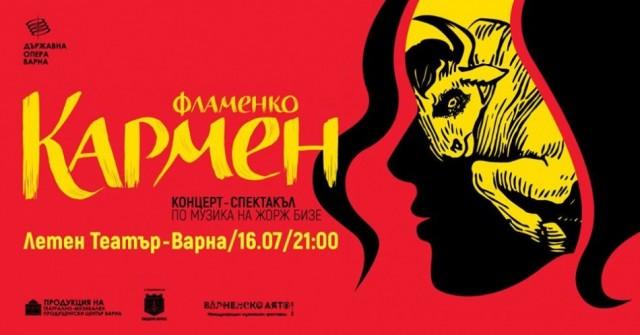 Фламенко Кармен, концерт - спектакъл