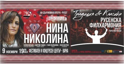 Nina Nikolina und Ruse Philharmonie- Konzert