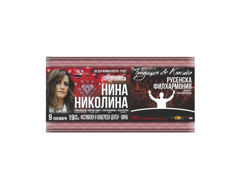 Нина Николина и Русенска филхармония - концерт