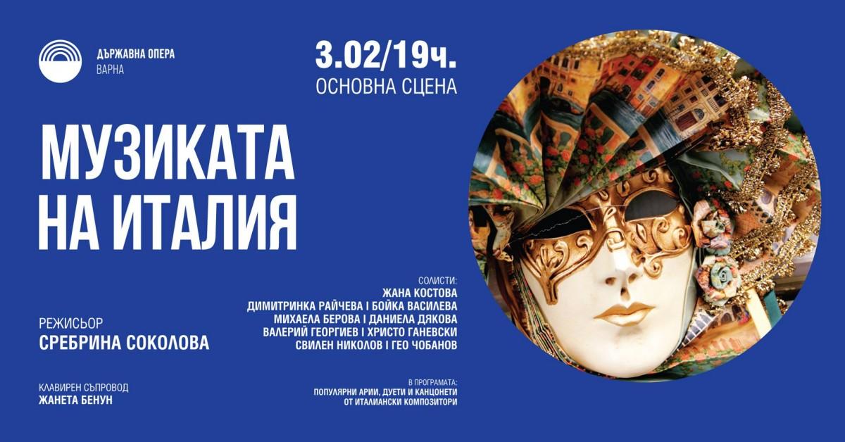 Музиката на Италия - концерт