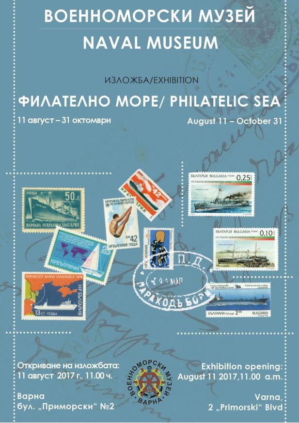 Изложба Филателно море