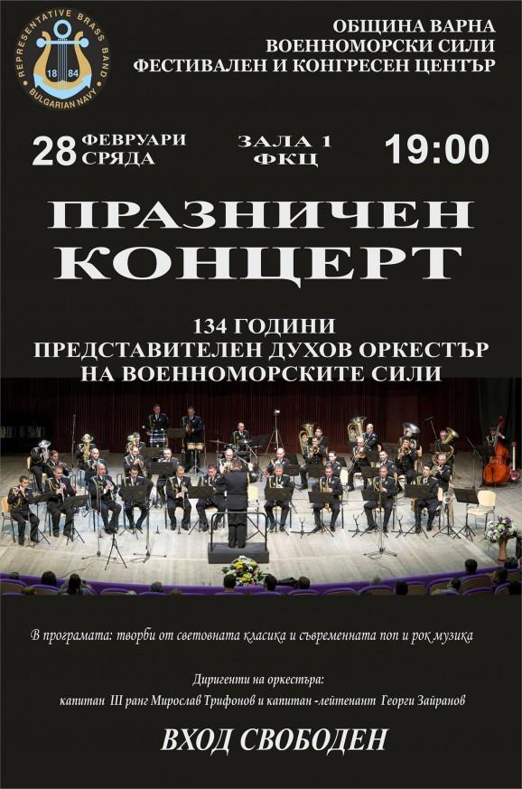 Концерт 134 години представителен духов оркестър на ВМС на Р България