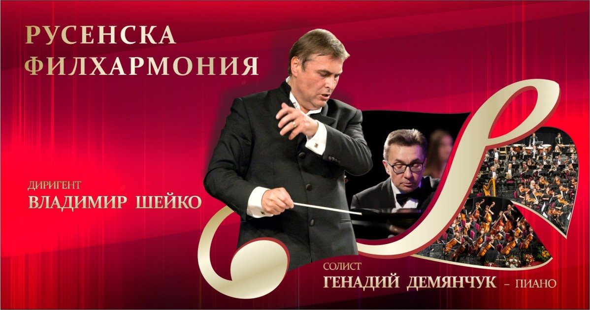 Symphony concert by Rousse Philharmonic Orchestra