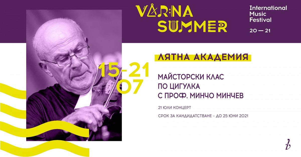"""ММФ """"Варненско лято"""" - Майсторски клас по цигулка на проф. Минчо Минчев"""
