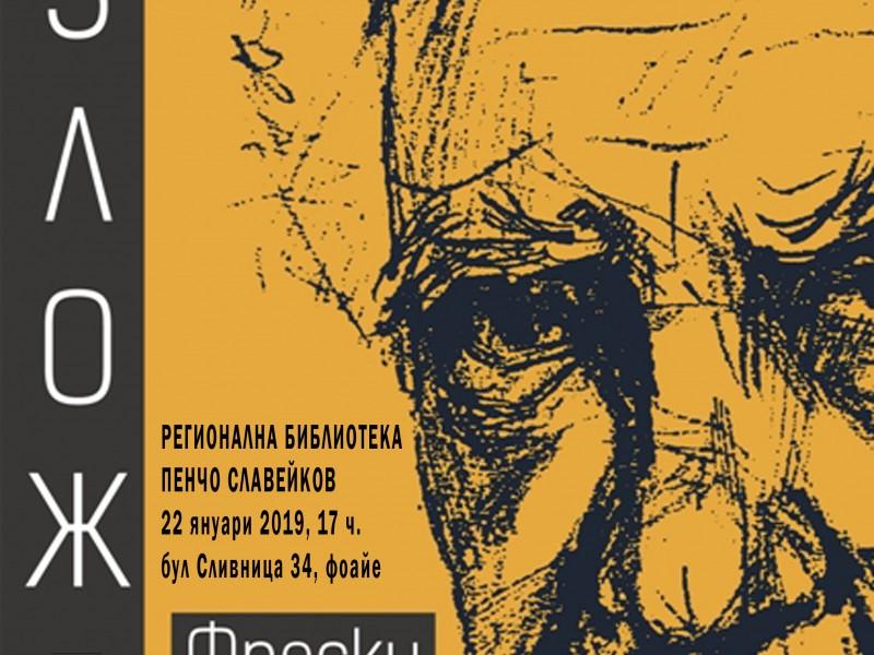 """""""Фрески и звуци"""", изложба посветена на 110 години от рождението на Марин Големинов"""