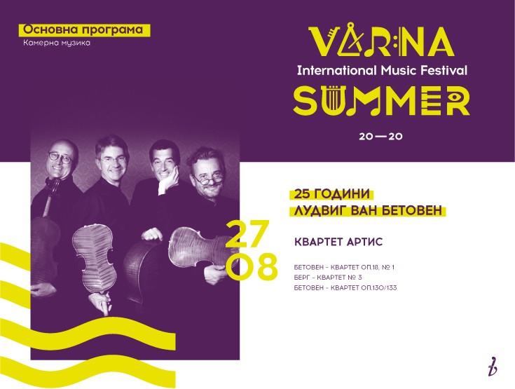 "Quatuor Artis, Festival international de musique ""L'été de Varna"""