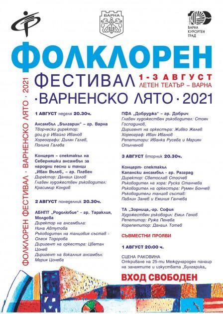 """29th International Folklore Festival """"Varna Summer"""""""