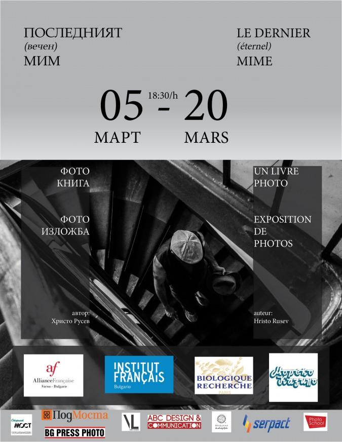 Фотографска изложба Последният (вечен) мим, Христо Русев