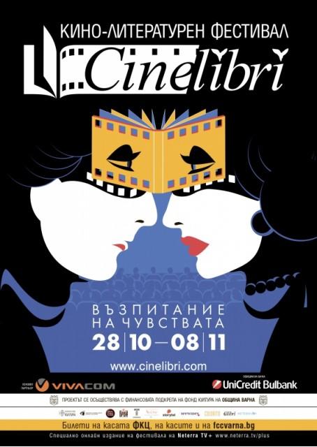 Международен кино-литературен фестивал Синелибри