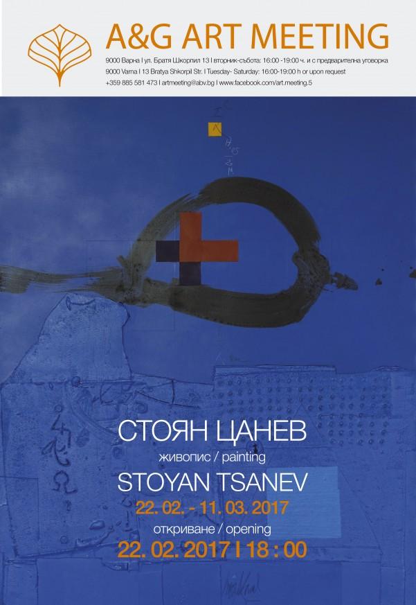 Изложба живопис на Стоян Цанев