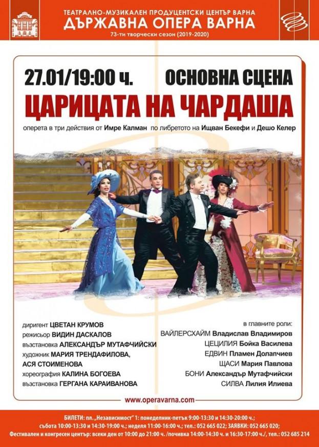 Silva (Die Csardasfuerstin)-Operette von Imre Kalman