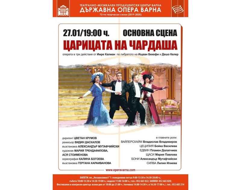Царицата на чардаша- оперета