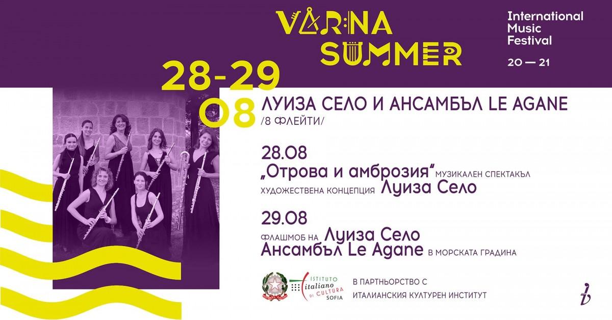 """ММФ """"Варненско лято"""" - Луиза Село и ансамбъл Le Agane"""