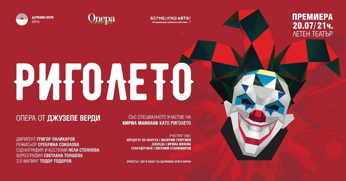 Риголето - опера
