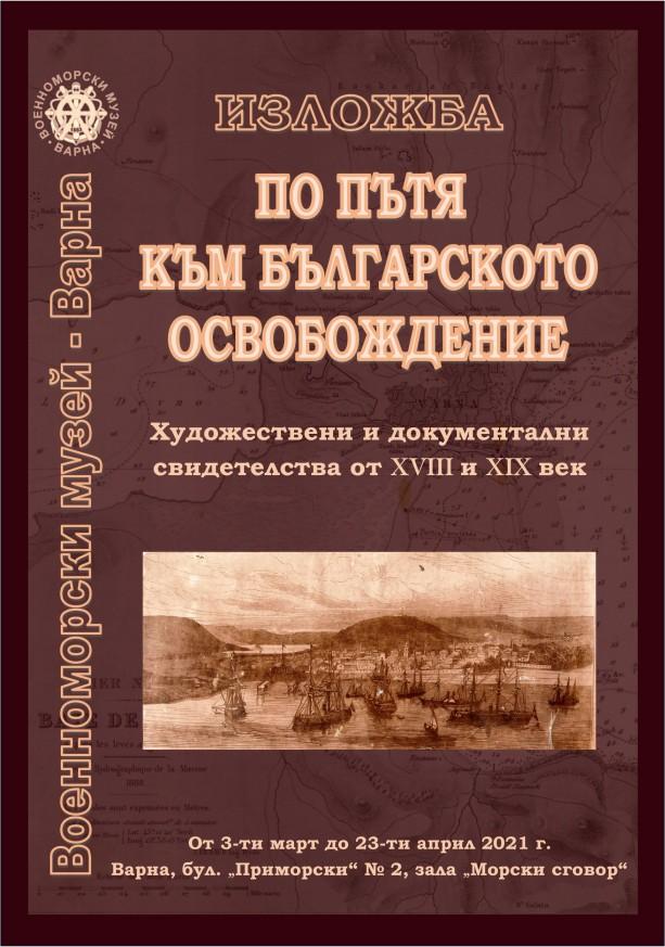 """""""En route vers la libération bulgare"""" - exposition"""