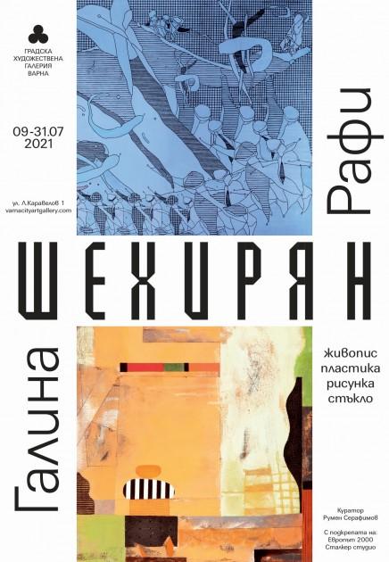 Изложба на Галина и Рафи Шехирян