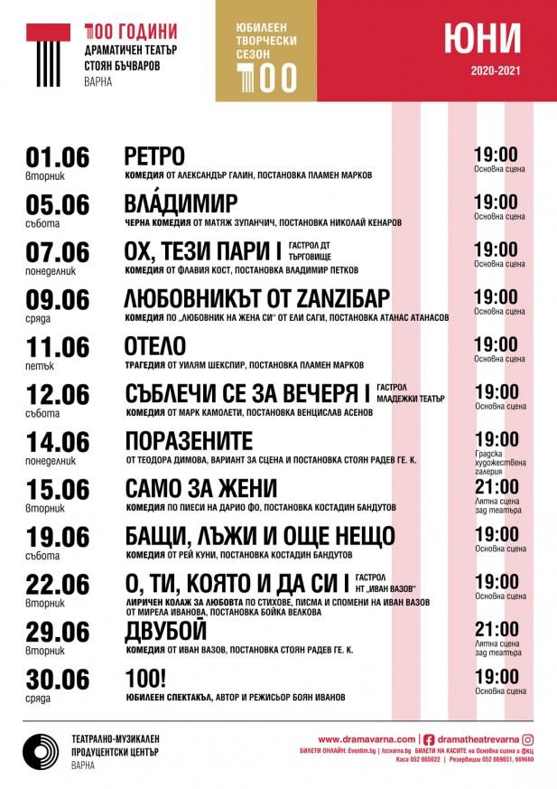 """Програма м. юни, Драматичен театър """"Стоян Бъчваров"""""""