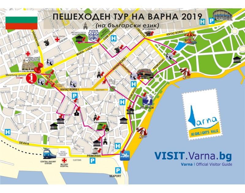 Тематична пешеходна обиколка по случай Празника на Варна