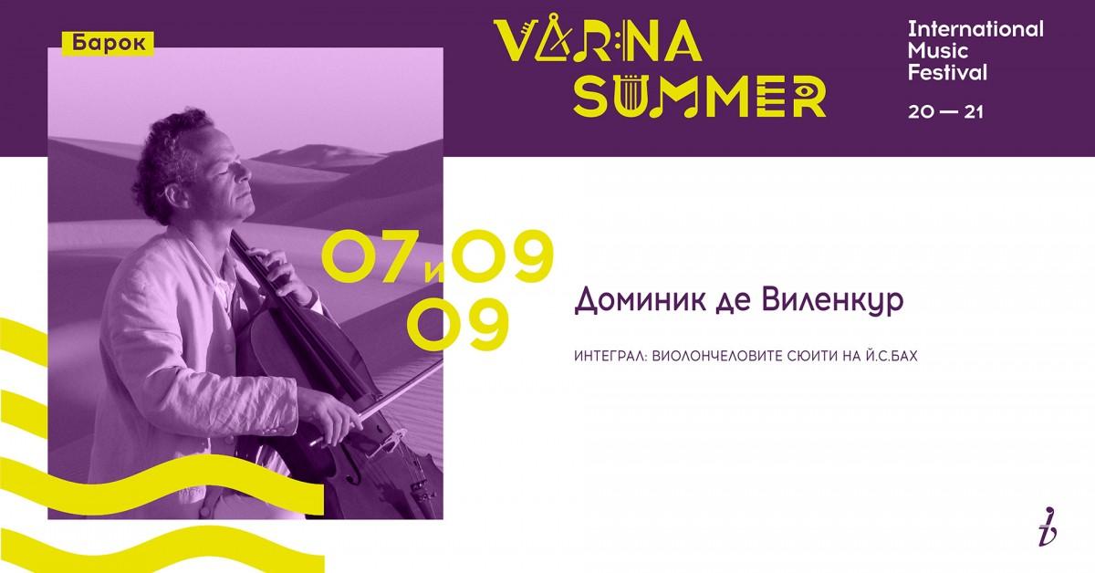 """ММФ """"Варненско лято"""" - Интеграл: Виолончело сюити на Й. С. Бах I"""