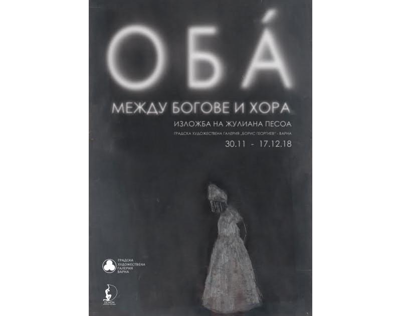 Oбá: Mежду богове и хора - изложба